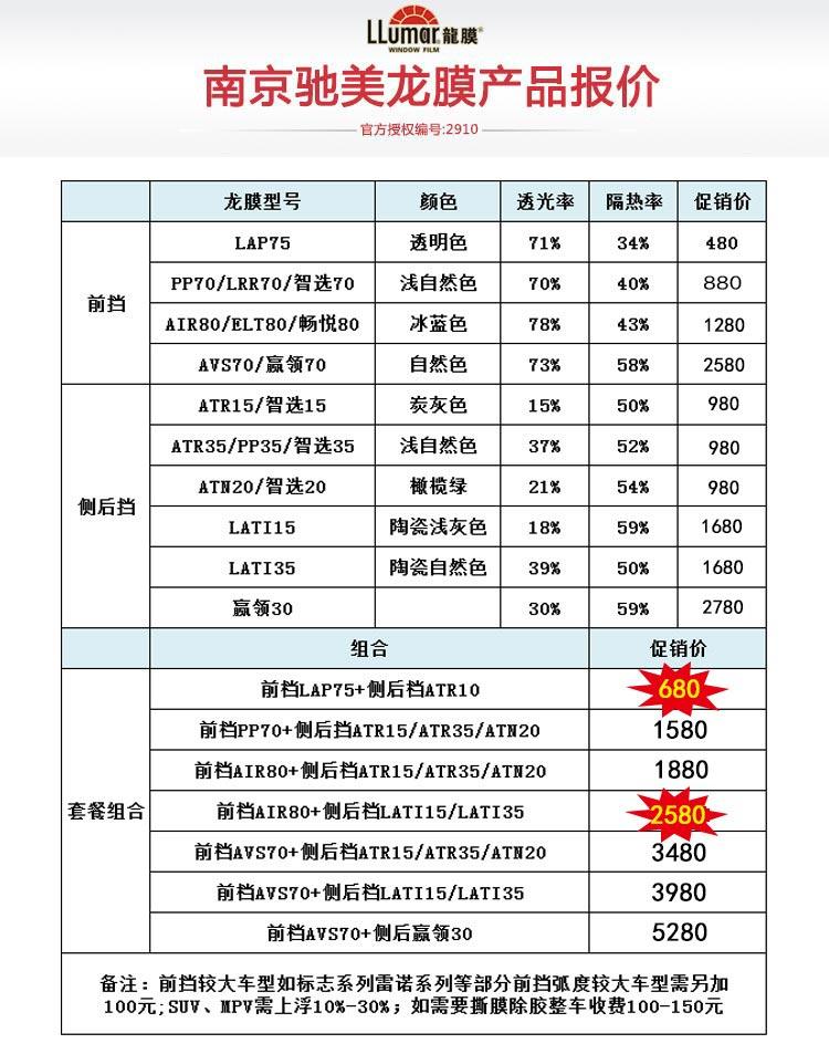 南京龙膜汽车贴膜价格表