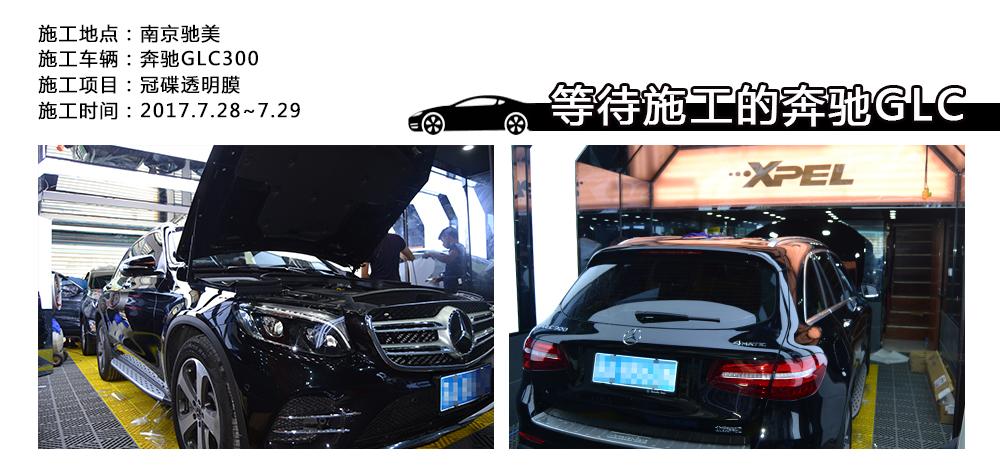 南京汽车透明膜